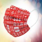 【新年收藏組福氣一次到50入】新年款三層熔噴防護口罩新年口罩/成人口罩/透氣口罩/拋棄式口罩  3層過濾 中層熔噴布 嚴選檢驗 (親子款)