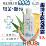 <3入銀博士抗菌乾洗手-銀離子保濕凝霜>抗菌防疫保持手乾淨很重要~防疫用品  消毒  防疫小物