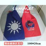 國旗造型長巾/運動圍巾~ 運動毛巾 擦汗巾