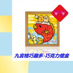 【嚴選進口食品】【巧趣多】三麗鷗春節63%巧克力小禮盒45gy(蛋黃哥)