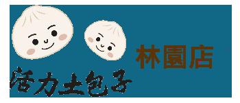 活力土包子-林園店